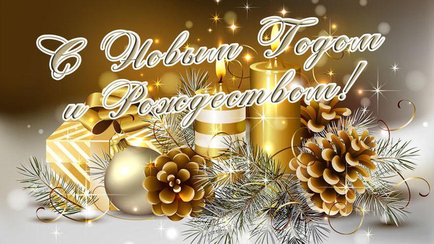 Красивые поздравления с рождеством и новым годом